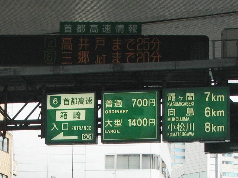 首都高 入口標識