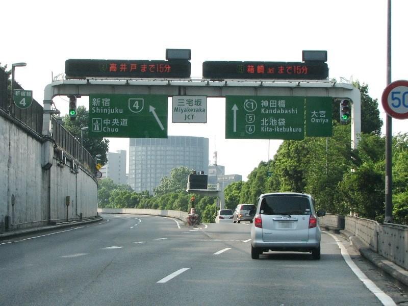 三宅坂JCT 新標識
