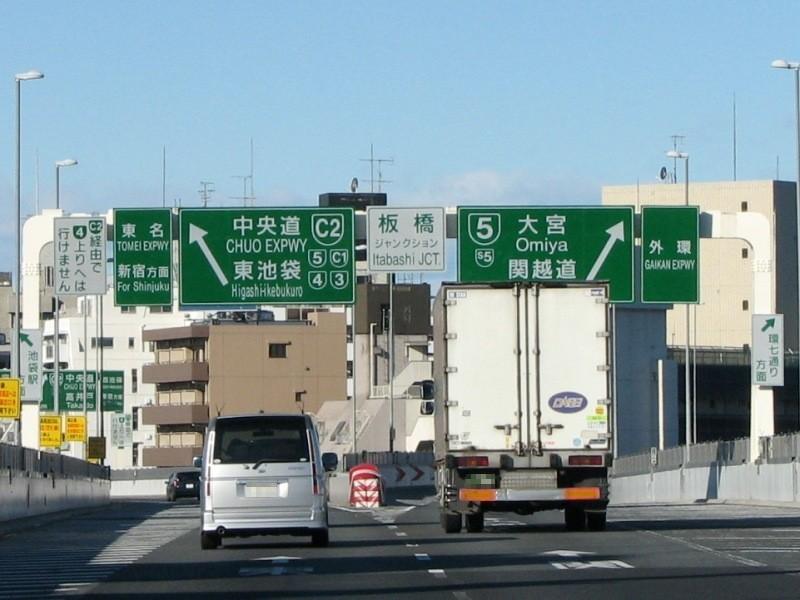 板橋JCT 旧標識
