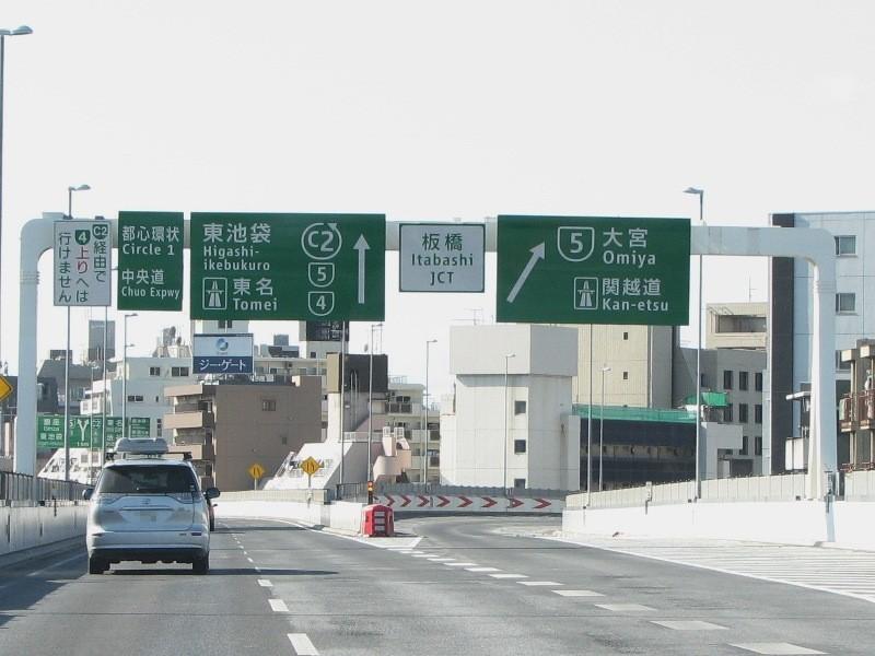 板橋JCT 新標識