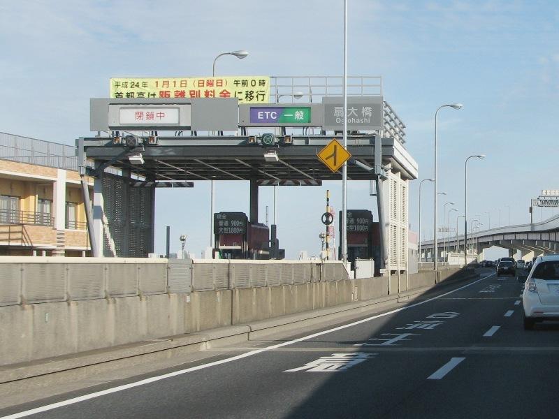 扇大橋入口料金所