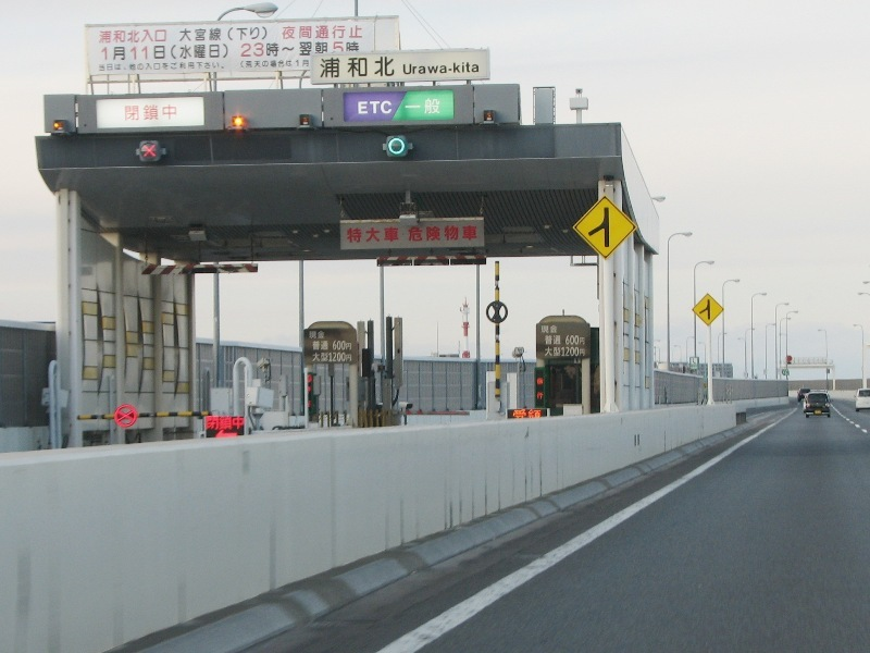 浦和北入口