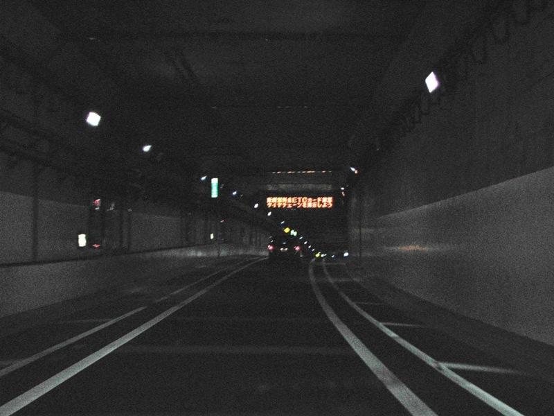 新都心トンネル