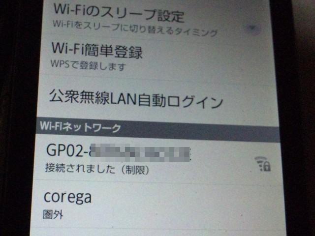 Wi-Fiに接続(制限)