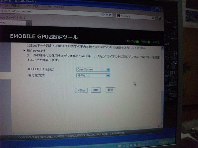暗号化なし設定