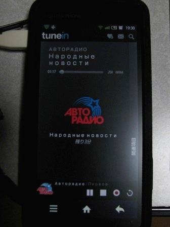 ロシアのFMを聞く