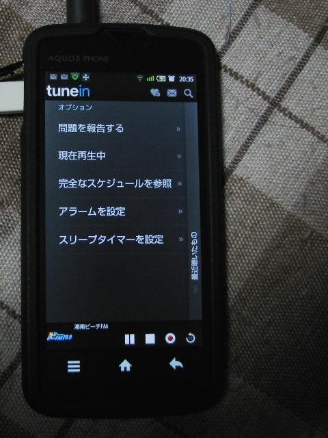TuneinRadio スリープタイマー