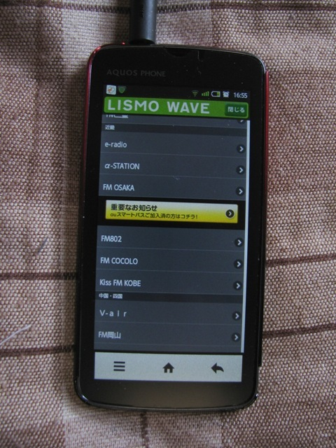 LISMO WAVE
