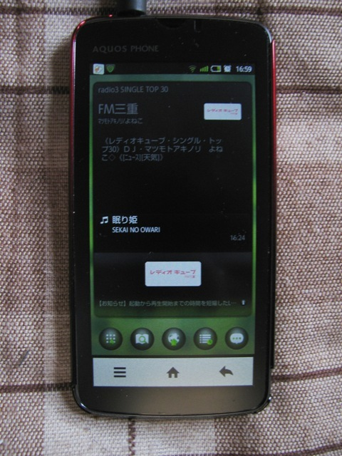 LISMO WAVE FM三重