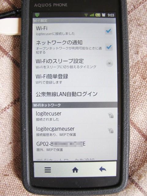 スマホ Wi-Fi接続中