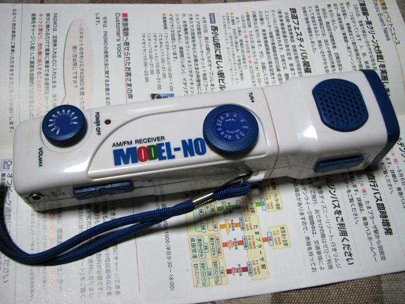 懐中電灯付ラジオ