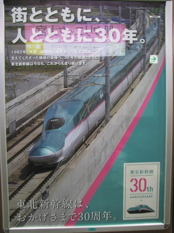 東北新幹線は、おかげさまで30周年。