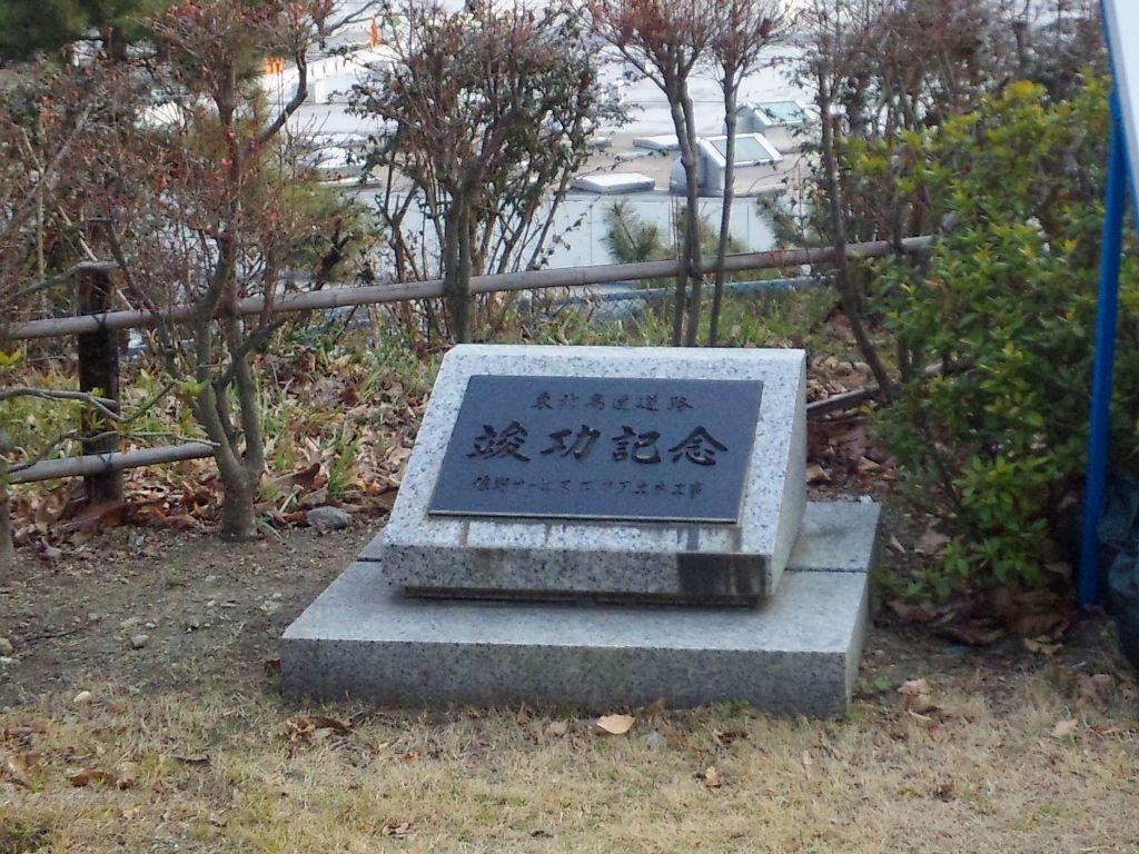 東北道竣工記念碑