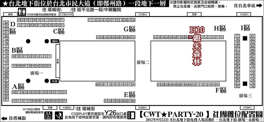 CWT★PARTY-20攤位配置圖