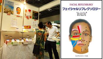 癒しフェア東京201205_ポッパンク