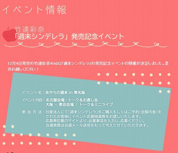 TAKETATSU_EVENT.jpg