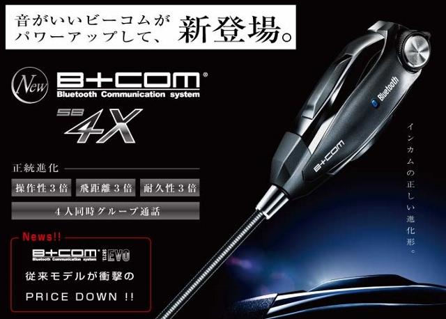 B+COM4X (640x458)