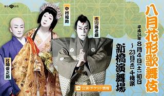 s-kabuki.jpg