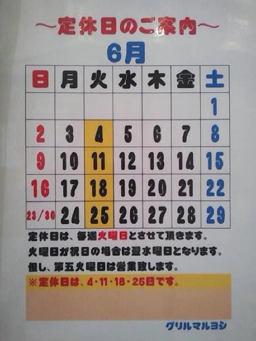 gurirumaruyoshi_20130618.jpg