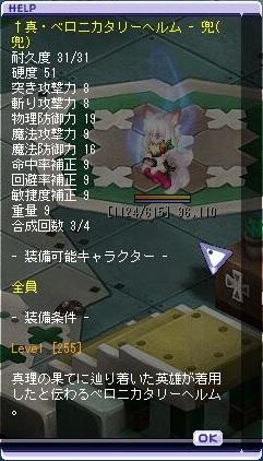 TWCI_2012_10_17_2_38_52.jpg