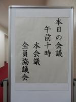 上市町議会