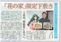 富山新聞2013年11月7日