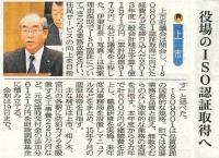 北日本新聞2013年12月11日