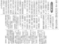 富山新聞2013年12月17日