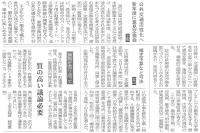 北日本新聞2013年12月17日