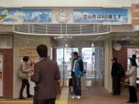 富山地方鉄道ガイド16