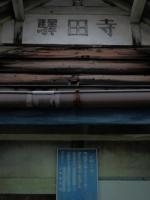 富山地方鉄道ガイド41
