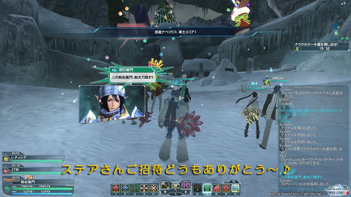 氷上のメリークリスマス2