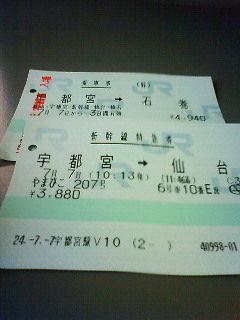 yamabiko207.jpg