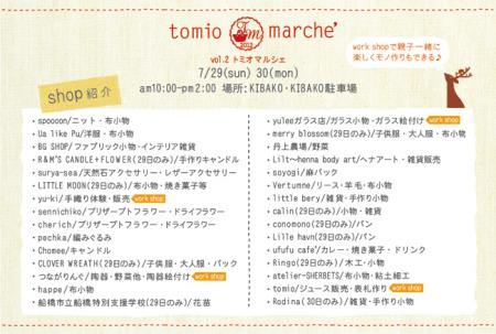 tomiomarchevol2_convert_20120726003530.jpg