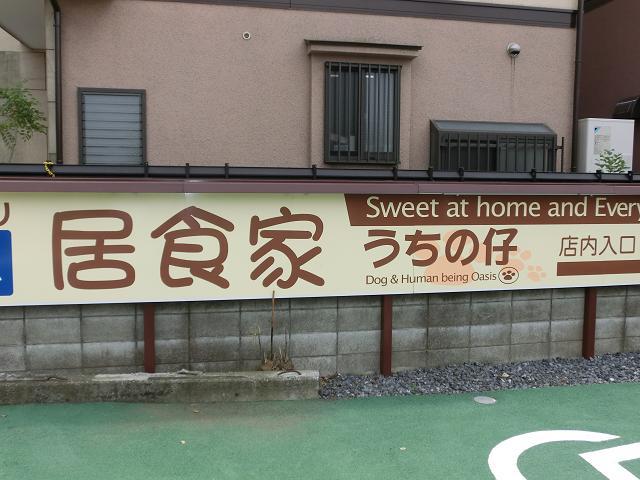 小金井公園プチオフ会 (134)