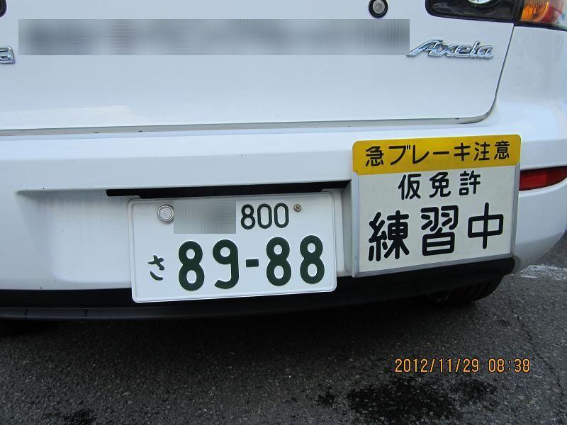 教習車 (1)
