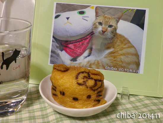 chiba14-11-13.jpg