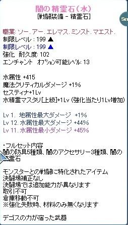 20130107闇水石更新