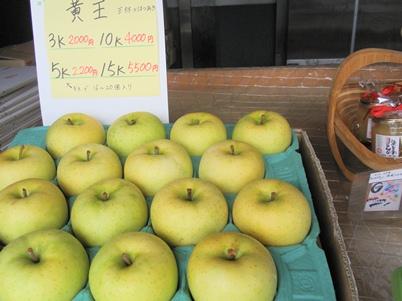 りんご直売所は準備OK!