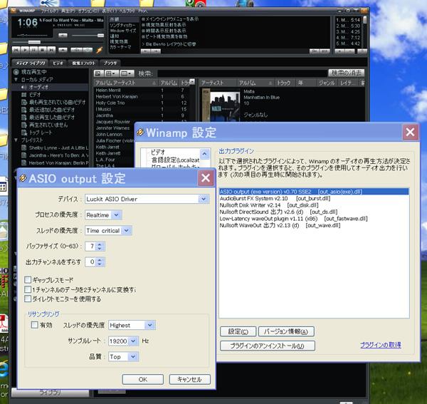 winamp_ASIO.jpg