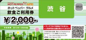 img_mpro_ticket_shibuya.jpg