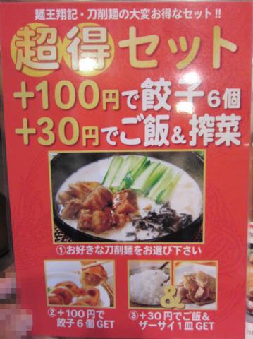 麺王翔記l13