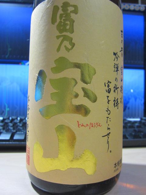 富乃宝山l11