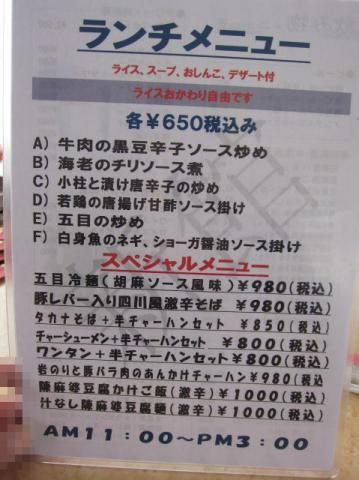 福満園新館la92