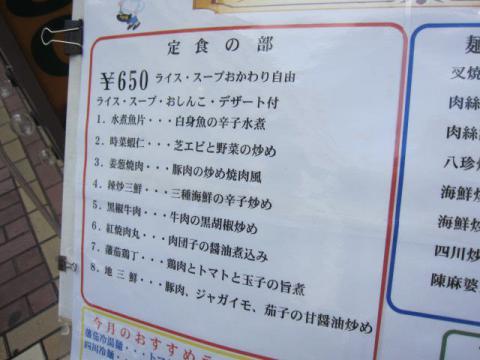 錦臨門l11