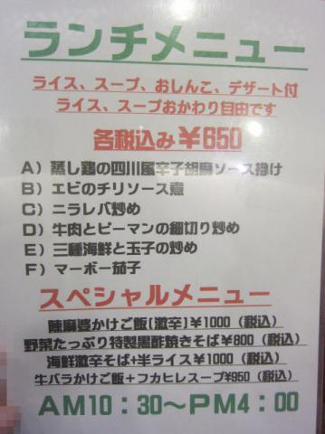 福満園別館la41