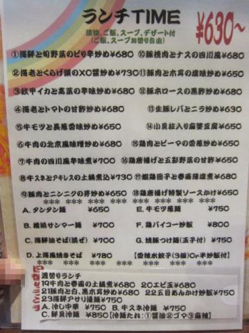 心龍la61