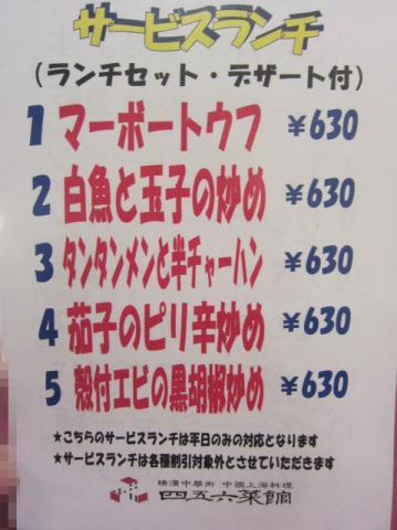 四五六菜館本館l71