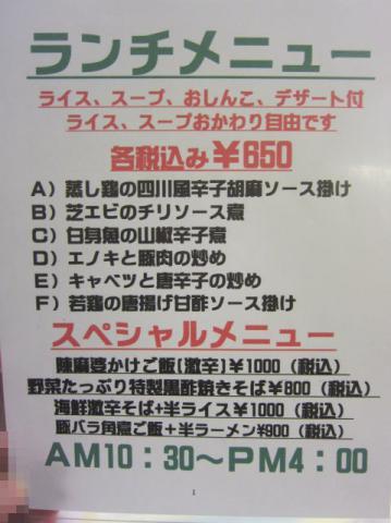 福満園別館la61