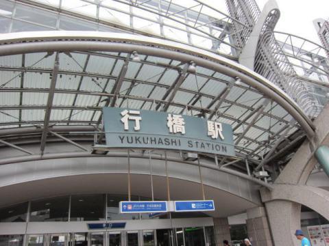 行橋l11